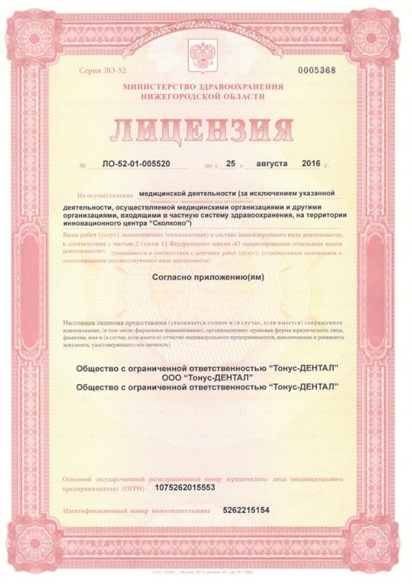 Лицензия Тонус-ДЕНТАЛ