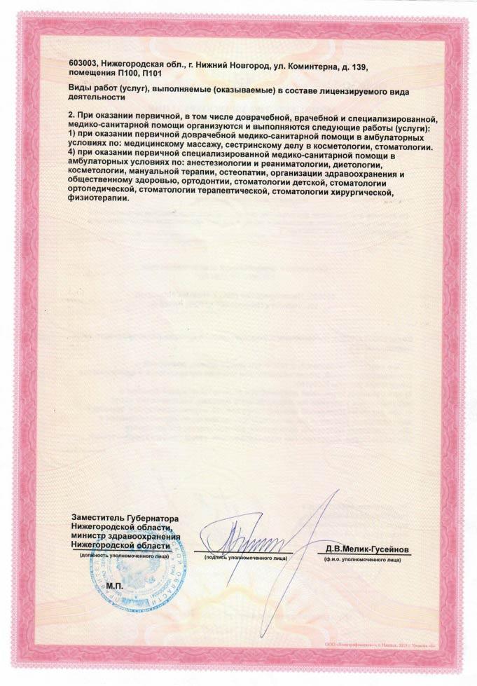 Лицензия ТОНУС ПРЕМИУМ