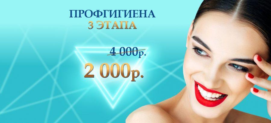 Комплекс профгигиены «Сияние» - всего 2 000 рублей вместо 4 000 до конца февраля!