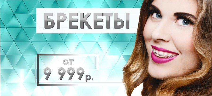 Брекет-система с установкой - от 9 999 рублей до конца августа! Подари себе красивые и ровные зубы!