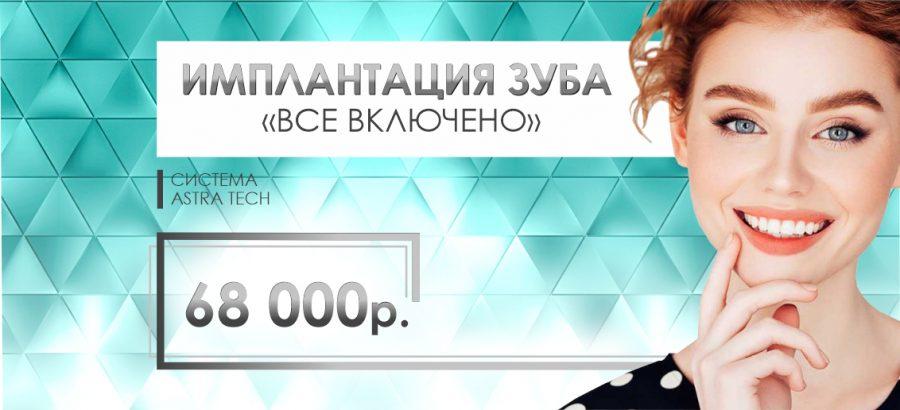 Имплантация Astra Tech «Все включено» - всего 68 000 рублей до конца августа!