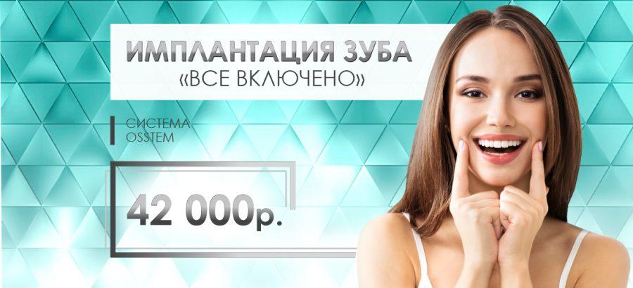 Имплантация Osstem «Все включено» - всего 42 000 рублей до конца августа!