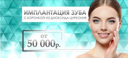 Имплантация с коронкой из диоксида циркония – от 50 000 рублей до конца августа!