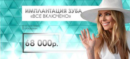 Имплантация Straumann «Все включено» - всего 68 000 рублей до конца августа!