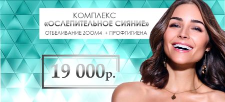 Комплекс «Ослепительное сияние» (профгигиена + отбеливание Zoom 4) – всего 19 000 рублей до конца августа!