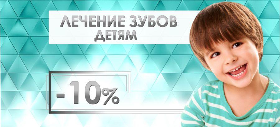 Лечение зубов детям утром в будни - со скидкой 10% до конца августа!