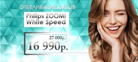 Отбеливание WhiteSpeed (Zoom 4) - всего 16 990 рублей вместо 27 000 до конца августа!