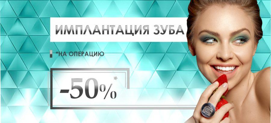 Операция по установке импланта с НЕВЕРОЯТНОЙ скидкой 50% до конца августа!