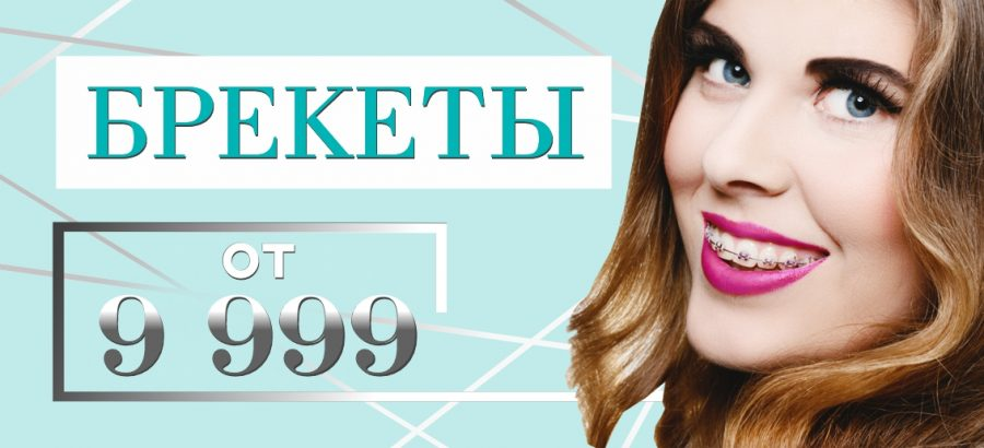 Брекет-система с установкой - от 9 999 рублей до конца сентября! Подари себе красивые и ровные зубы!