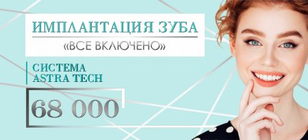 Имплантация Astra Tech «Все включено» - всего 68 000 рублей до конца сентября!