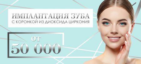 Имплантация с коронкой из диоксида циркония – от 50 000 рублей до конца сентября!