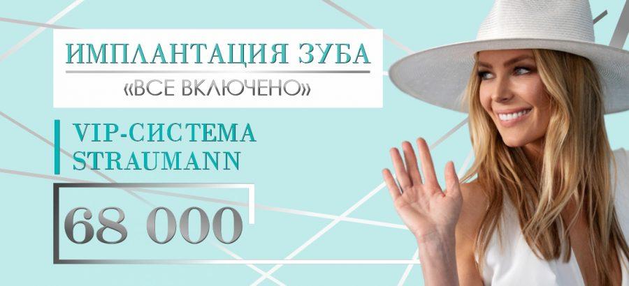 Имплантация Straumann «Все включено» - всего 68 000 рублей до конца сентября!
