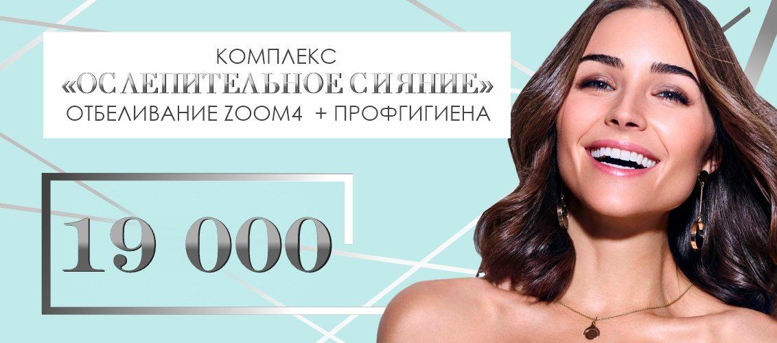 Комплекс «Ослепительное сияние» (профгигиена + отбеливание Zoom 4) – всего 19 000 рублей до конца сентября!