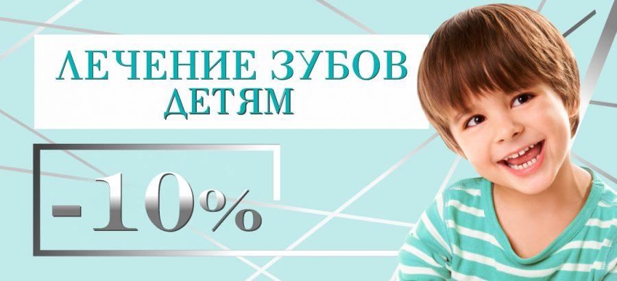 Лечение зубов детям утром в будни - со скидкой 10% до конца сентября!