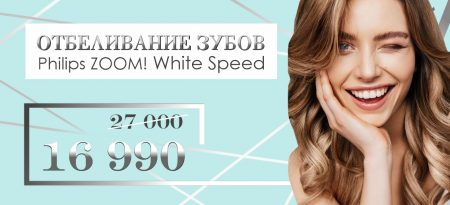 Отбеливание WhiteSpeed (Zoom 4) - всего 16 990 рублей вместо 27 000 до конца сентября!