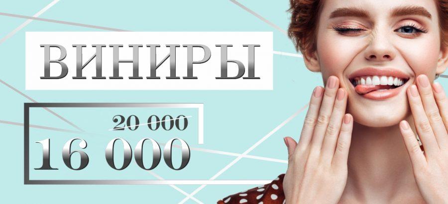 Виниры - всего 16 000 рублей до конца сентября!