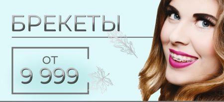 Брекет-система с установкой - от 9 999 рублей до конца октября! Подари себе красивые и ровные зубы