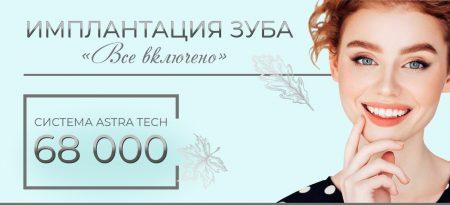 Имплантация Astra Tech «Все включено» - всего 68 000 рублей до конца октября!