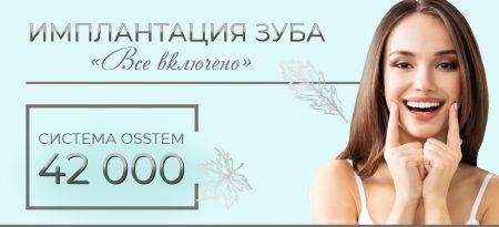 Имплантация Osstem «Все включено» - всего 42 000 рублей до конца октября!