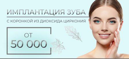 Имплантация с коронкой из диоксида циркония – от 50 000 рублей до конца октября!