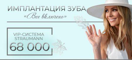 Имплантация Straumann «Все включено» - всего 68 000 рублей до конца октября!