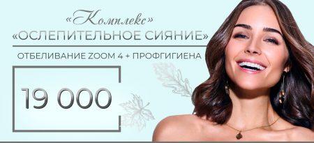 Комплекс «Ослепительное сияние» (профгигиена + отбеливание Zoom 4) – всего 19 000 рублей до конца октября!