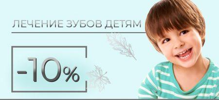 Лечение зубов детям утром в будни - со скидкой 10% до конца октября!