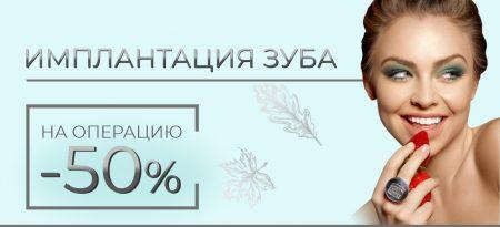 Операция по установке импланта с НЕВЕРОЯТНОЙ скидкой 50% до конца октября!