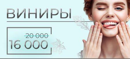 Виниры - всего 16 000 рублей до конца октября!